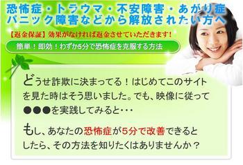 恐怖症克服マニュアル3.JPG